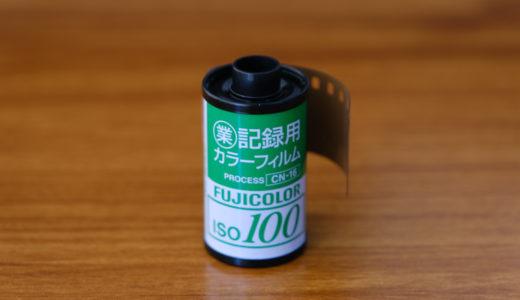 フジカラー 業務用100【作例】
