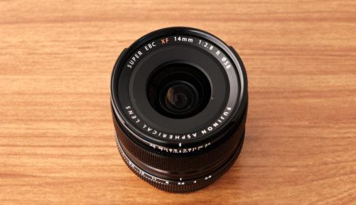【作例あり】XF14mm F2.8 Rをレビュー。歪みを抑えた超広角単焦点レンズ