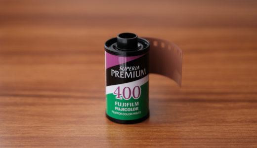 フジカラー SUPERIA PREMIUM 400【作例】
