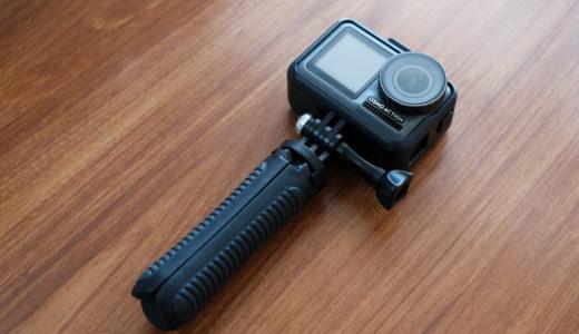 OsmoAction用の自撮り棒。Taisionerのミニセルカ棒を購入レビュー!